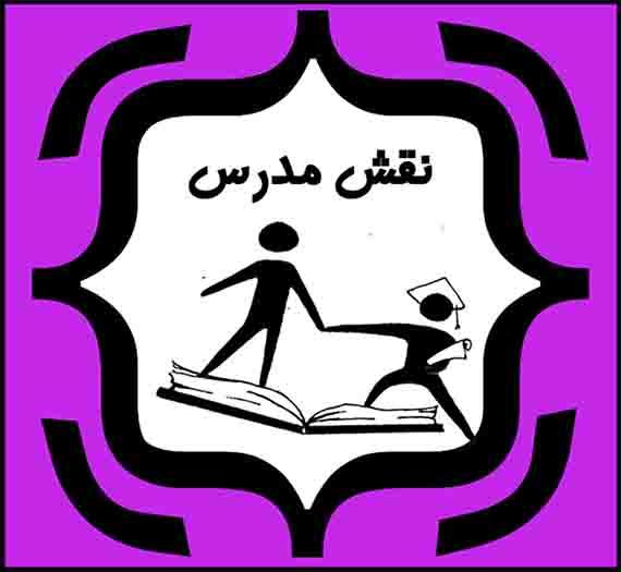 تدریس خصوصی- دبیرستان- پیش دانشگاهی- کارشناسی- کارشناسی ارشد- کلیه دروس ریاضیات- فیزیک- زبان انگلیسی- دروس تخصصی رشته مکانیک-