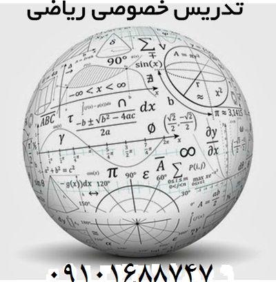 تدریس خصوصی ریاضی در تهران ، قیمت به صورت توافقی