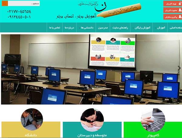پیام آوران دانش دنیای روز-تدریس اینترنتی و آنلاین کلیه دروس از ابتدایی تا دانشگاه،نرم افزارهای کامپیوتری،حسابداری،فنی حرفه ای و دوره های آزاد