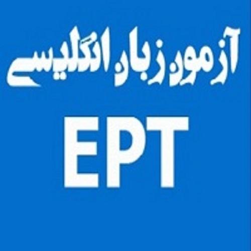تدریس خصوصی ازمون زبان انگلیسی EPT ویژه خانمها