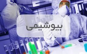 تدریس تخصصی زیست و شیمی