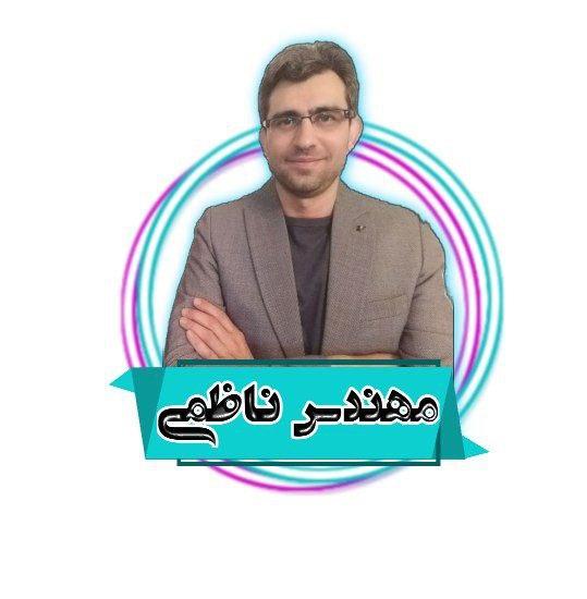 سید فرهاد ناظمی - تدریس عمران، معماری، دروس ریاضی کنکور