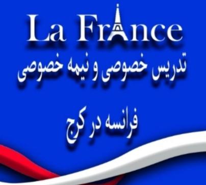 تدریس خصوصی زبان فرانسه در کرج
