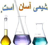 حامد خزایی - تدریس خصوصی شیمی دبیرستان