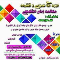 لاله رازانی - تدریس خصوصی زبان انگلیسی