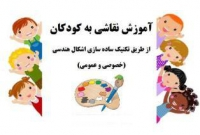 سیما سرگزی - آموزش زبان انگلیسی- هنر