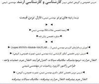 داوردوست - تدریس خصوصی و گروهی کنکور کارشناسی ارشد  مهندسی شیمی در تبریز