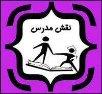 گروه آموزشی نقش مدرس - تدریس خصوصی- دبیرستان- پیش دانشگاهی- کارشناسی- کارشناسی ارشد- کلیه دروس ریاضیات- فیزیک- زبان انگلیسی- دروس تخصصی رشته مکانیک-