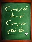 فائزه دهقان - تدریس خصوصی دروس مهندسی برق توسط  دانشجوی برق شریف (خانم)