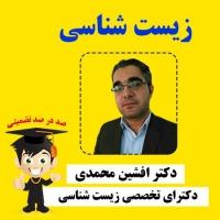 دکتر افشین محمدی - تدریس کنکوری زیست شناسی کاملا تضمینی