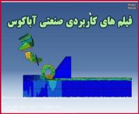 حسین مرادی - آموزش آباکوس با فیلم های پروژه ای تمرینی