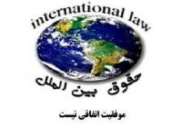 محمود گلستانی - تدریس خصوصی دروس حقوق بین الملل
