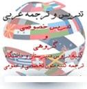 کامران قراملکی - تدریس عربی تبریز