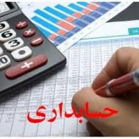 آقای رامین - تدریس خصوصی تمام دروس تخصصی حسابداری