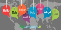 زبان آموزان پیشرو - موسسه زبان آموزان پیشرو تدریس خصوصی زبان انگلیسی و سایر زبان ها