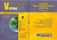 علی اکبر دادجویان - تدریس دروس مدارهای منطقی، معماری کامپیوتر، VLSI، زبان توصیف سخت افزار Verilog و کار با FPGA