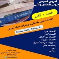 محمد اسکندری - تدریس خصوصی دروس اقتصادی و مالی، آمادگی ارشد و دکتری، آموزش Eviews, Stata, R, Matlab،و برآورد انواع مدل های اقتصاد سنجی