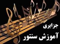 مهدیه جزایری - تدریس خصوصی سنتور توسط کارشناس موسیقی