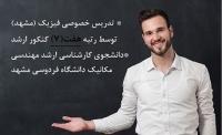 رضا رحیمی پور - تدریس خصوصی فیزیک توسط رتبه هفن کنکور ارشد(کنکور و دبیرستان) (تضمین درصد و نمره)