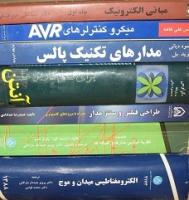 سید احمد نیری - تدریس دروس تخصصی رشته مهندسی برق در شیراز
