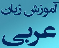 هاشمی - آموزش مکالمه عربی