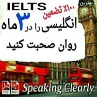 پیام پیمان - انگلیسی را در عرض ۳ ماه روان صحبت کنید ۱۰۰٪ تضمین IELTS