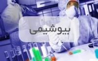 داود احسانی ثابت - تدریس تخصصی زیست و شیمی