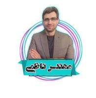 سید فرهاد ناظمی - تدریس عمران،معماری، دروس ریاضی کنکور