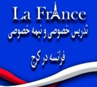فرشته سماواتی - تدریس خصوصی زبان فرانسه در کرج