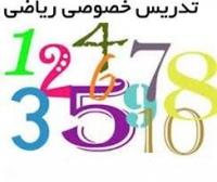 فاطمه بیکی - تدریس خصوصی ریاضی توسط مربی خانم