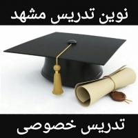 ابوالفضل خسروی - تدریس خصوصی در منزل